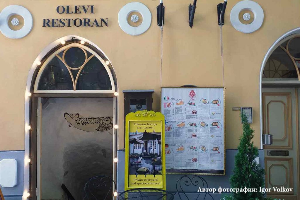 Ресторан Olevi в Таллинне