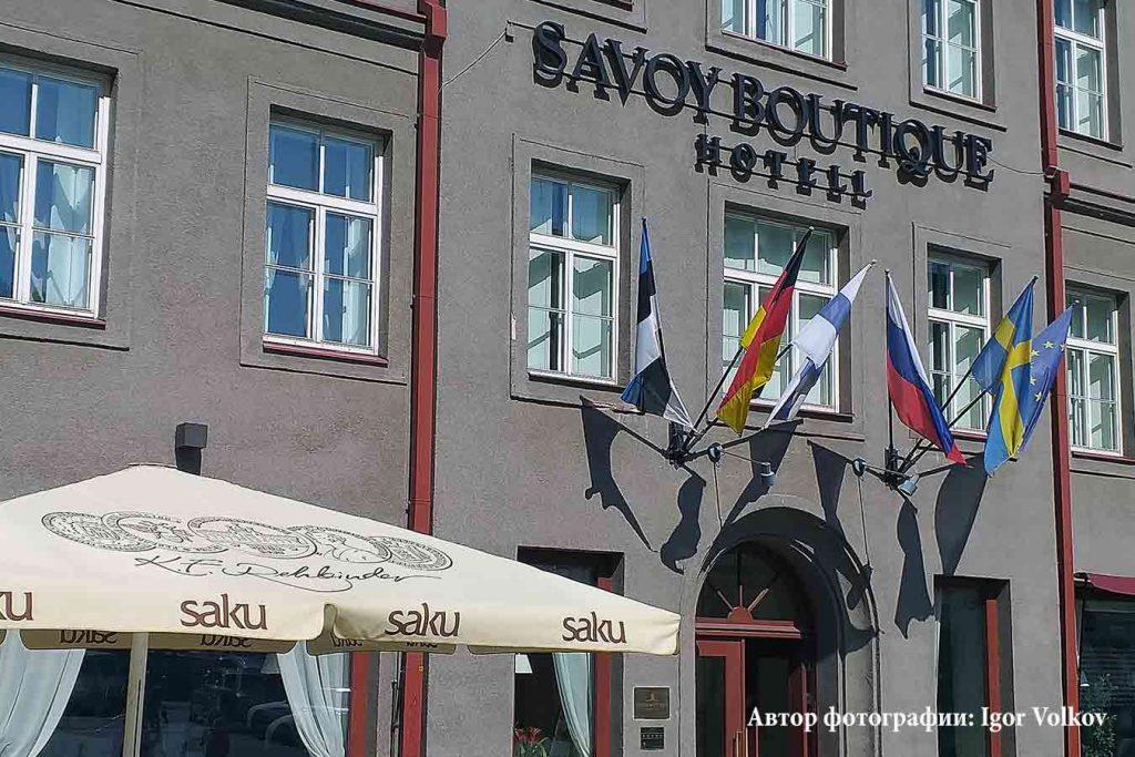 Отель Savoy Boutique Hotel в Таллинне