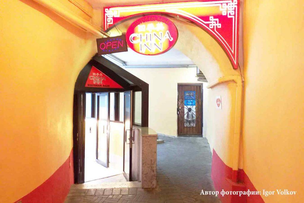 Ресторан China Inn в Таллинне