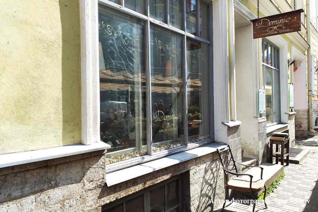 Ресторан Dominic в Таллинне