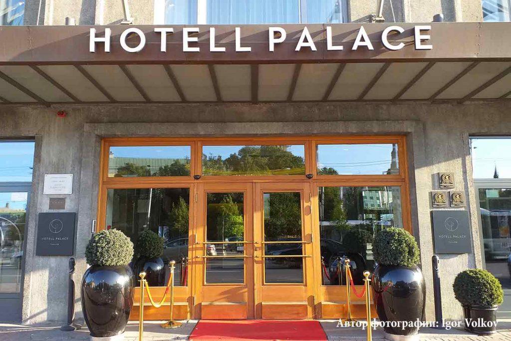Отель Hotel Palace в Таллинне