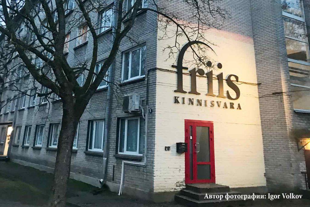Гостевой дом Tiigi SIX Guesthouse в Тарту